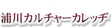 浦川カルチャーカレッヂ