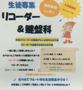 ☆浦川CCリコーダー&鍵盤科